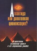 Священник Андрей Горбунов Атлантида или допотопная цивилизация? О допотопном сатанинском проекте и его современном ремейке