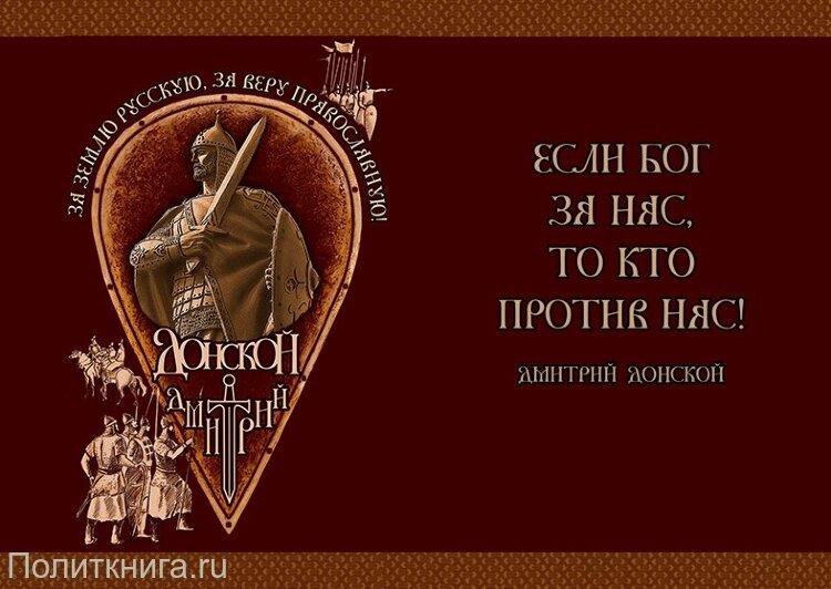 Дмитрий Донской. Футболка №2