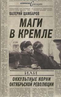 Шамбаров В.Е. Маги в Кремле, или Оккультные корни Октябрьской революции