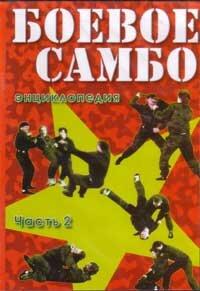 DVD. Энциклопедия боевого самбо. Часть 2