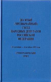Десятый (чрезвычайный) съезд народных депутатов Российской Федерации. 23 сентября - 4 октября 1993 года. Стенографический отчет.