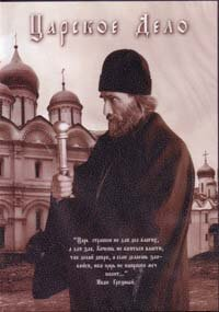 DVD. Борис Лизнев. Царское дело