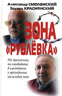 """Смоленский А., Краснянский Э. Зона """"Рублевка"""""""