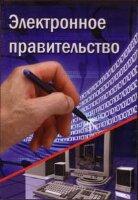 DVD. Электронное правительство