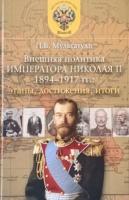 Мультатули П.В. Внешняя политика Императора Николая II (1894-1917)