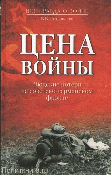 Литвиненко В.В. Цена войны. Людские потери на советско-германском фронте