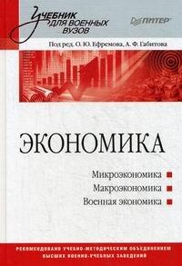 Ефремов О.Ю. Экономика: Учебник для военных вузов
