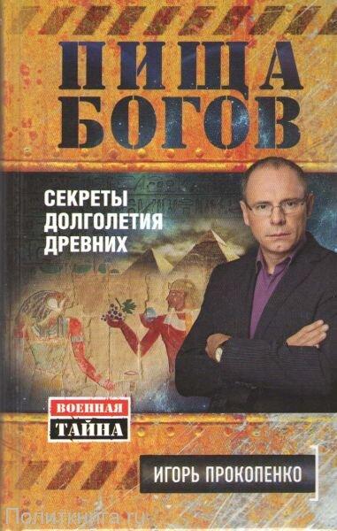 Прокопенко И.С. Пища Богов. Секреты долголетия древних