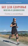 Селиванова С. Бег для здоровья. Жизнь в движении. Советы и рекомендации