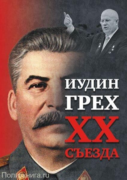 Внутренний Предиктор СССР. Иудин грех XX cъезда