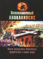 Священник Андрей Горбунов Ветхозаветный апокалипсис. Опыт раскрытия библейских пророчеств о конце мира
