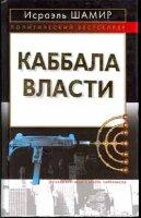"""Шамир И. """"Каббала власти"""""""