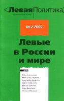 """Журнал """"Левая политика"""""""