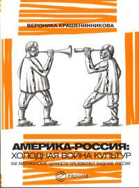 """Крашенинникова В. """"Америка - Россия: холодная война культур. Как американские ценности преломляют видение России"""""""