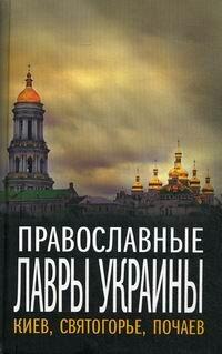 Манягин В.Г. Православные Лавры Украины: Киев, Святогорье, Почаев