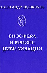 Евдокимов А.Ю. Биосфера и кризис цивилизации
