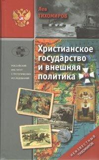 Тихомиров Л.А. Христианское государство и внешняя политика