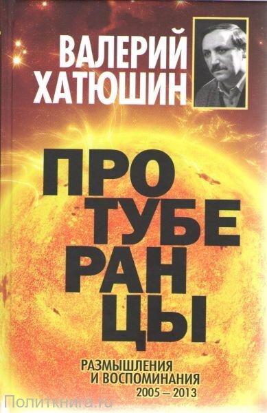 Хатюшин В.В. Протуберанцы. Размышления и воспоминания 2005-2013гг.