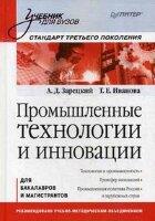 Зарецкий А.Д. Промышленные технологии и инновации: Учебник для вузов. Стандарт третьего поколения