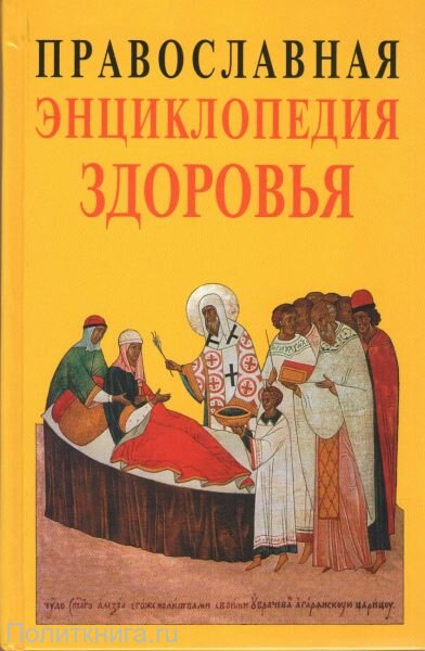 Православная энциклопедия здоровья