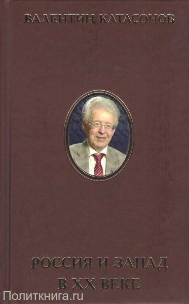 Катасонов В.Ю. Россия и Запад в ХХ веке: История экономического противостояния и сосуществования