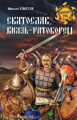 Елисеев Михаил. Святослав, князь-ратоборец