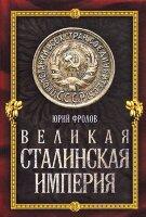 Фролов Ю.М. Великая сталинская империя