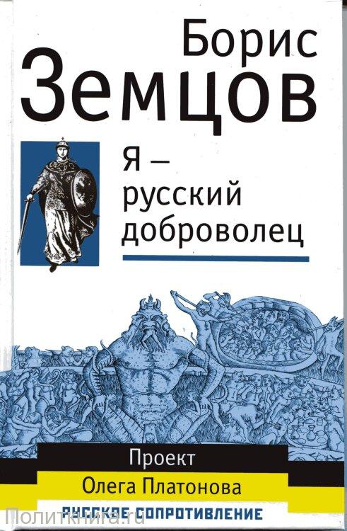 Земцов Б.Ю. Я - русский доброволец