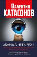 Катасонов В.Ю. Банда четырех. Финансово-экономический шпионаж в Российской Федерации