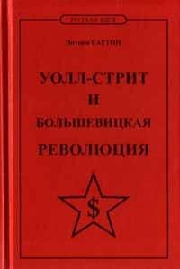 Саттон Э. Уолл-стрит и большевицкая революция