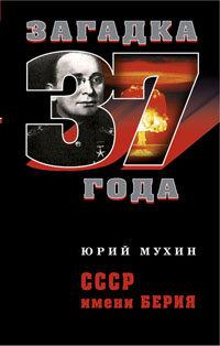 Мухин Ю.И. СССР имени Берия