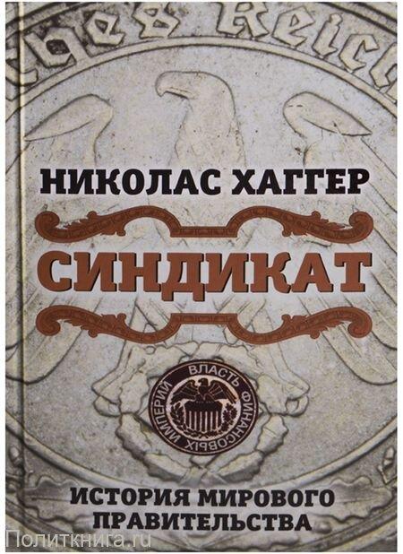 Хаггер Н. Синдикат. История мирового правительства