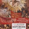 Мельгунов С.П. Мартовские дни 1917 года