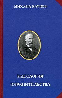 Катков М.Н. Идеология охранительства