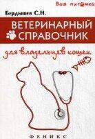 Бердышев С.Н. Ветеринарный справочник для владельцев собак
