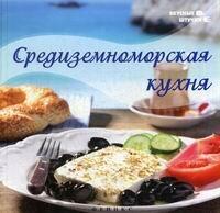 Данелия А. Средиземноморская кухня