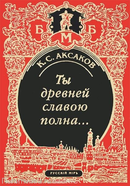Аксаков К.С. Ты древней славою полна, или Неистовый москвич