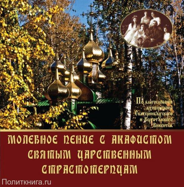 CD. Молебное пение с акафистом святым царственным страстотерпцам