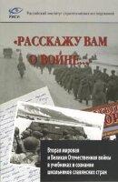 Расскажу вам о войне... Вторая мировая и Великая отечественная войны в учебниках и сознании школьников славянских стран