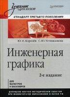 Королёв Ю.И. Инженерная графика: Учебник для вузов. 2-е изд. Стандарт третьего поколения