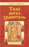 Серебрякова Л. Твой ангел-хранитель