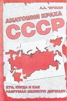 Чичкин А.А. Анатомия краха СССР. Кто, когда и как разрушал великую державу?