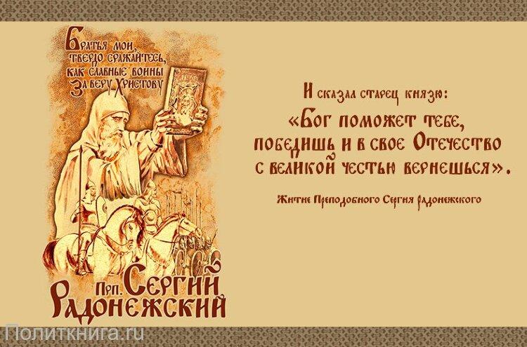 Преподобный Сергий Радонежский. Футболка №2