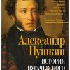 Пушкин А.С. История пугачевского бунта