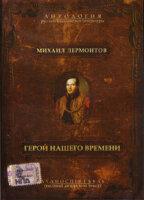 CD. Михаил Лермонтов. Герой нашего времени. Аудиоспектакль