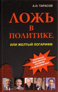Тарасов А.Н. Ложь в политике, или жёлтый логарифм