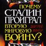 Винтер Д.Ф. Почему Сталин проиграл Вторую Мировую войну?