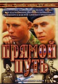 DVD. Прямой путь
