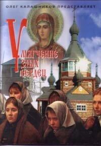 DVD. Елена Козенкова. Умягчение злых сердец