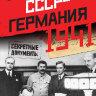 СССР - Германия. 1939-1941. Секретные документы
